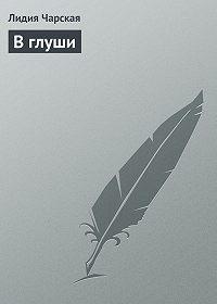 Лидия Чарская - В глуши