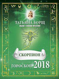 Татьяна Борщ -Скорпион. Гороскоп на 2018 год