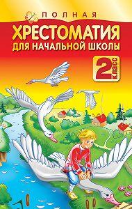 Коллектив Авторов -Полная хрестоматия для начальной школы. 2класс