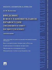 Людмила Карнозова -Введение в восстановительное правосудие (медиация в ответ на преступление)
