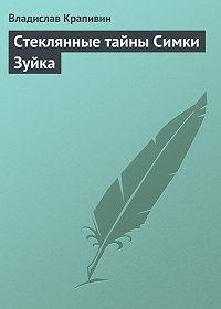 Владислав Крапивин -Стеклянные тайны Симки Зуйка