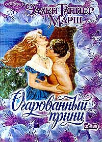 Эллен Марш - Очарованный принц