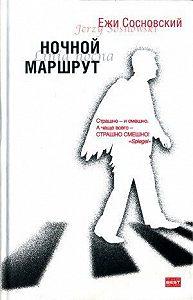 Ежи Сосновский -Маленькая пушистая смерть