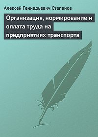 Алексей Геннадьевич Степанов -Организация, нормирование и оплата труда на предприятиях транспорта