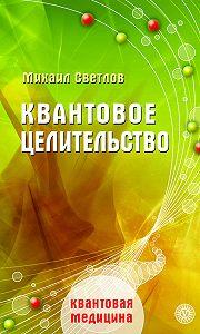 Михаил Светлов -Квантовое целительство