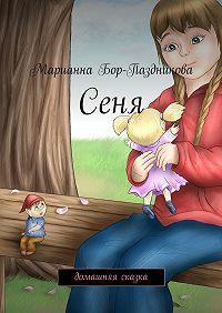 Марианна Бор-Паздникова -Сеня. домашняя сказка