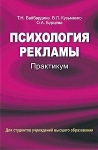 Виктория Кузьменко -Психология рекламы. Практикум