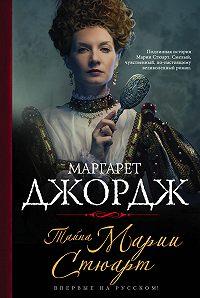 Маргарет Джордж -Тайна Марии Стюарт