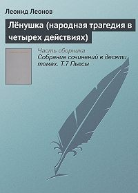 Леонид Максимович Леонов -Лёнушка (народная трагедия в четырех действиях)