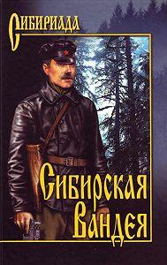 Кондратий Урманов -Черный ветер (сборник)