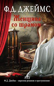 Филлис Дороти Джеймс -Женщина со шрамом