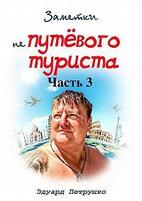 Эдуард Петрушко - Заметки непутёвого туриста. Часть 3