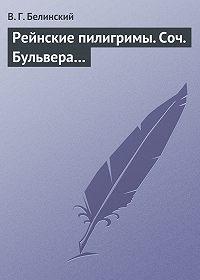 В. Г. Белинский -Рейнские пилигримы. Соч. Бульвера…