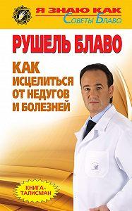 Рушель Блаво -Как исцелиться от недугов и болезней