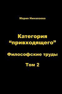 Мария В. Николаева -Категория «привходящего». Том 2