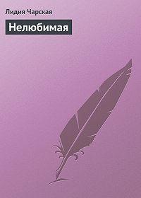 Лидия Чарская -Нелюбимая