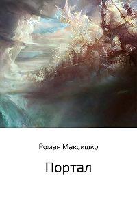 Роман Максишко -Портал