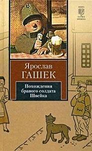 Ярослав  Гашек -Похождения бравого солдата Швейка