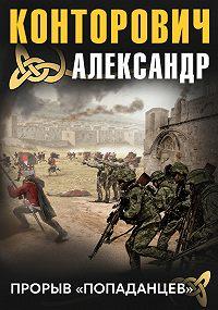 Александр Конторович -Прорыв «попаданцев»