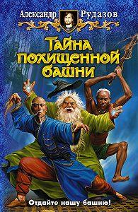 Александр Рудазов -Тайна похищенной башни