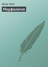 Артур Блох - Мерфология