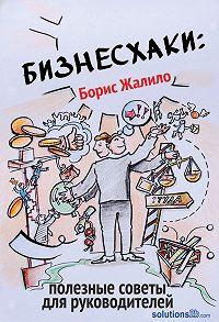 Борис Жалило -Бизнесхаки: Полезные советы для руководителей