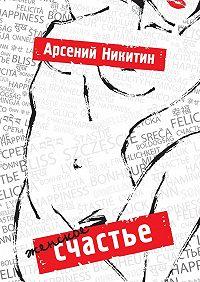 Арсений Никитин -Женское счастье