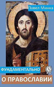 Павел Минка -Фундаментально о православии
