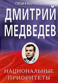Дмитрий Медведев - Национальные приоритеты