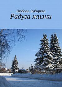Любовь Зубарева -Радуга жизни