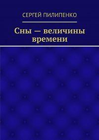 Сергей Пилипенко -Сны– величины времени