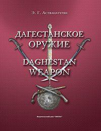 Эмма Аствацатурян -Дагестанское оружие