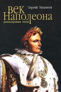 Сергей Тепляков - Век Наполеона. Реконструкция эпохи