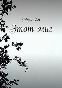 Мари Ам -Этотмиг