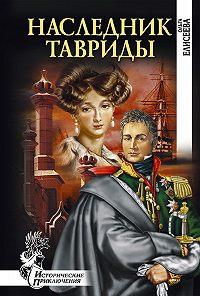 Ольга Игоревна Елисеева - Наследник Тавриды