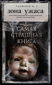 Михаил Парфенов -Зона ужаса (сборник)