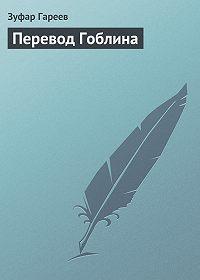 Зуфар Гареев - Перевод Гоблина