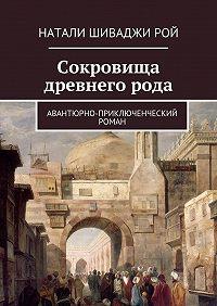 Натали Шиваджи Рой -Сокровища древнегорода. Авантюрно-приключенческий роман