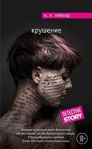 К. Л. Тейлор -Крушение