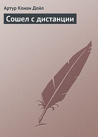 Артур Конан Дойл -Сошел с дистанции