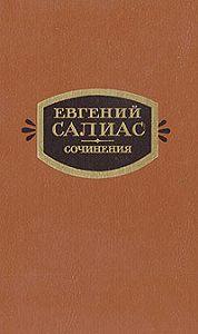 Евгений Салиас-де-Турнемир -Ширь и мах (Миллион)