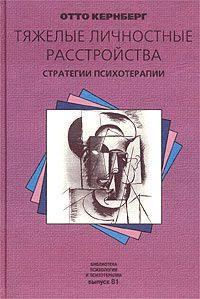 Отто Кернберг -Тяжелые личностные расстройства: стратегии психотерапии