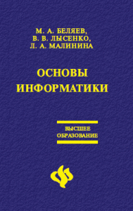 Вадим Васильевич Лысенко -Основы информатики: Учебник для вузов