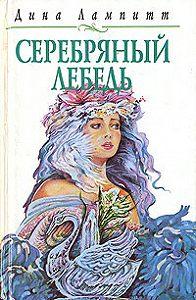 Дина Лампитт -Серебряный лебедь