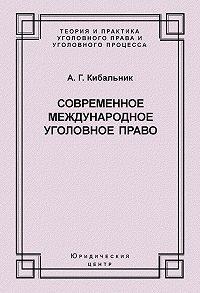 Алексей Кибальник -Современное международное уголовное право