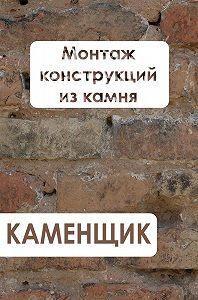 Илья Мельников -Монтаж конструкций из камня