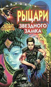 Сергей Сухинов -Рыцари Звездного замка