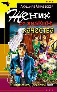 Людмила Милевская -Жених со знаком качества, или Летняя форма надежды