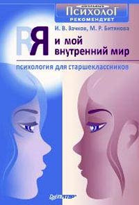 Марина Ростиславовна Битянова -Я и мой внутренний мир. Психология для старшеклассников