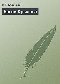 В. Г. Белинский -Басни Крылова